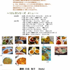 ハーブ&スパイスに楽しく触れよう企画【 1年で世界を楽しめるお料理教室 】